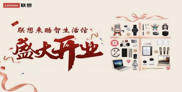 积极布局智能生态,联想三家来酷智生活馆国庆第一天携大礼开业!