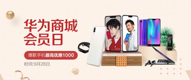 爆款手机最高优惠1000,华为商城会员日惊喜不停!