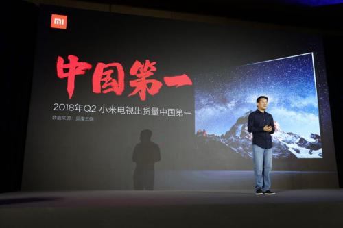 小米电视2018战略发布会召开 发力线下渠道冲击年度第一