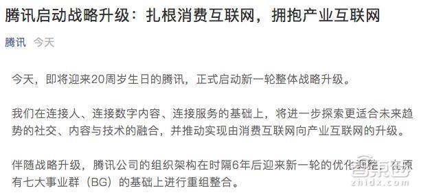 腾讯连夜确认!组织大调整坐实,马化腾宣布下个20年战略