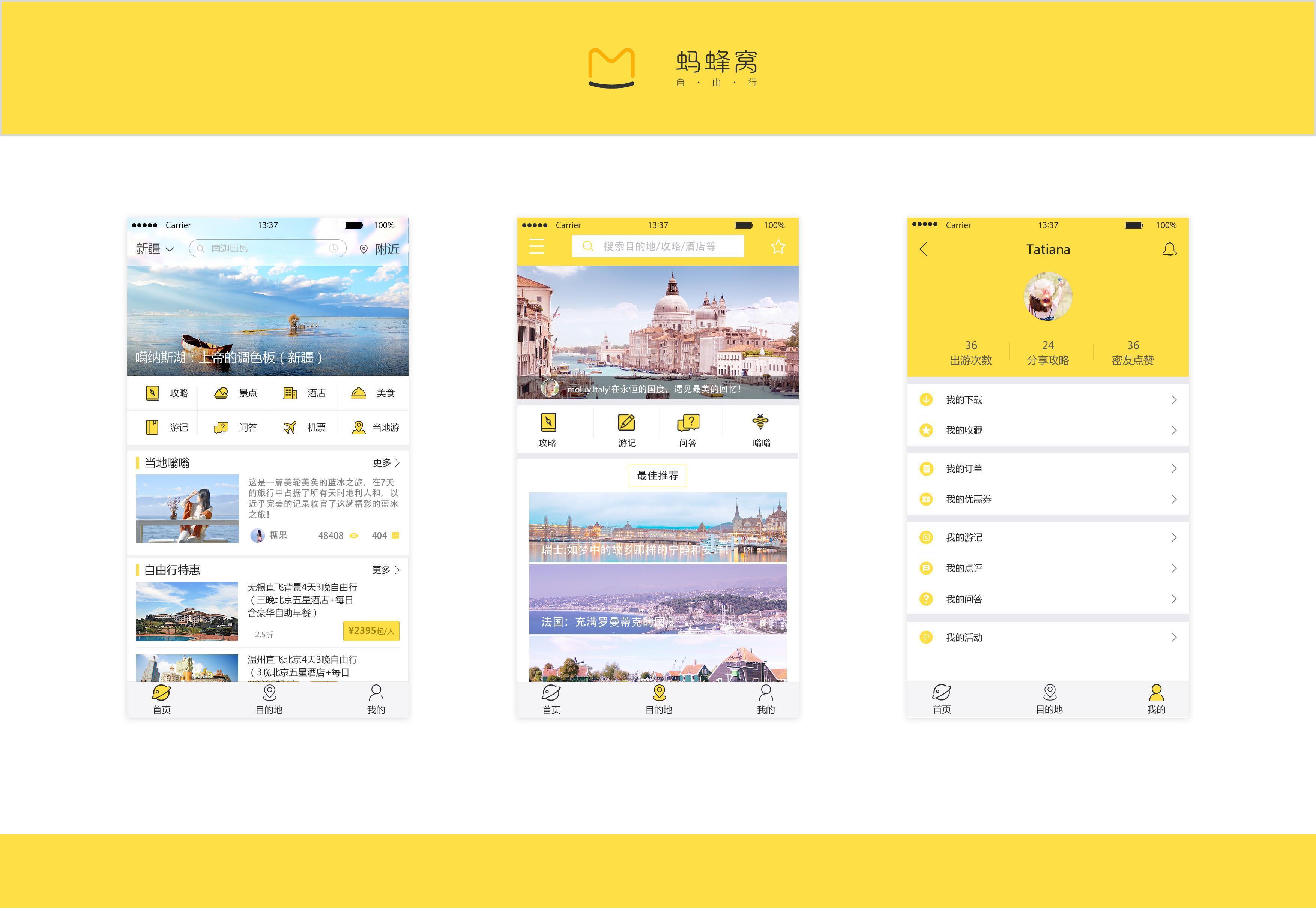 十一将至 为什么携程这类旅游App使用率较高?