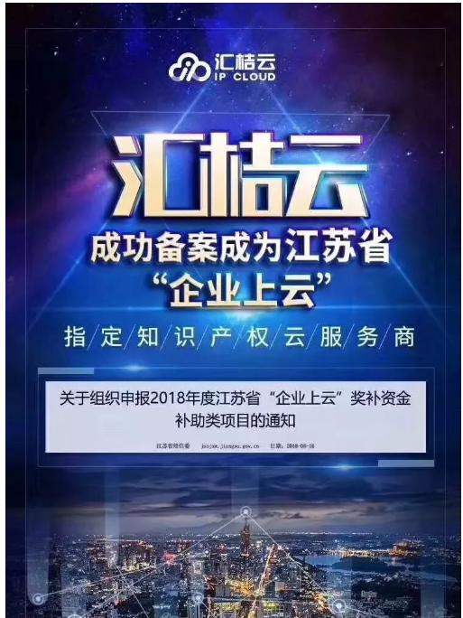 汇桔网高级副总裁杨昕:知识产权没有边界 汇桔云本身就是生产力