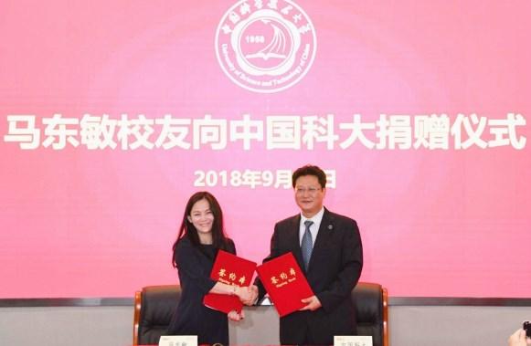 中国科大少年班校友马东敏向母校捐赠一亿元 创学校成立以来个人最大金额单笔捐赠