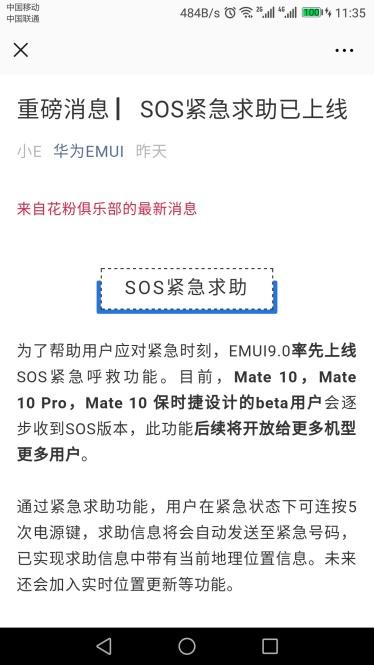华为EMUI更新了一个希望用户永远用不到的功能