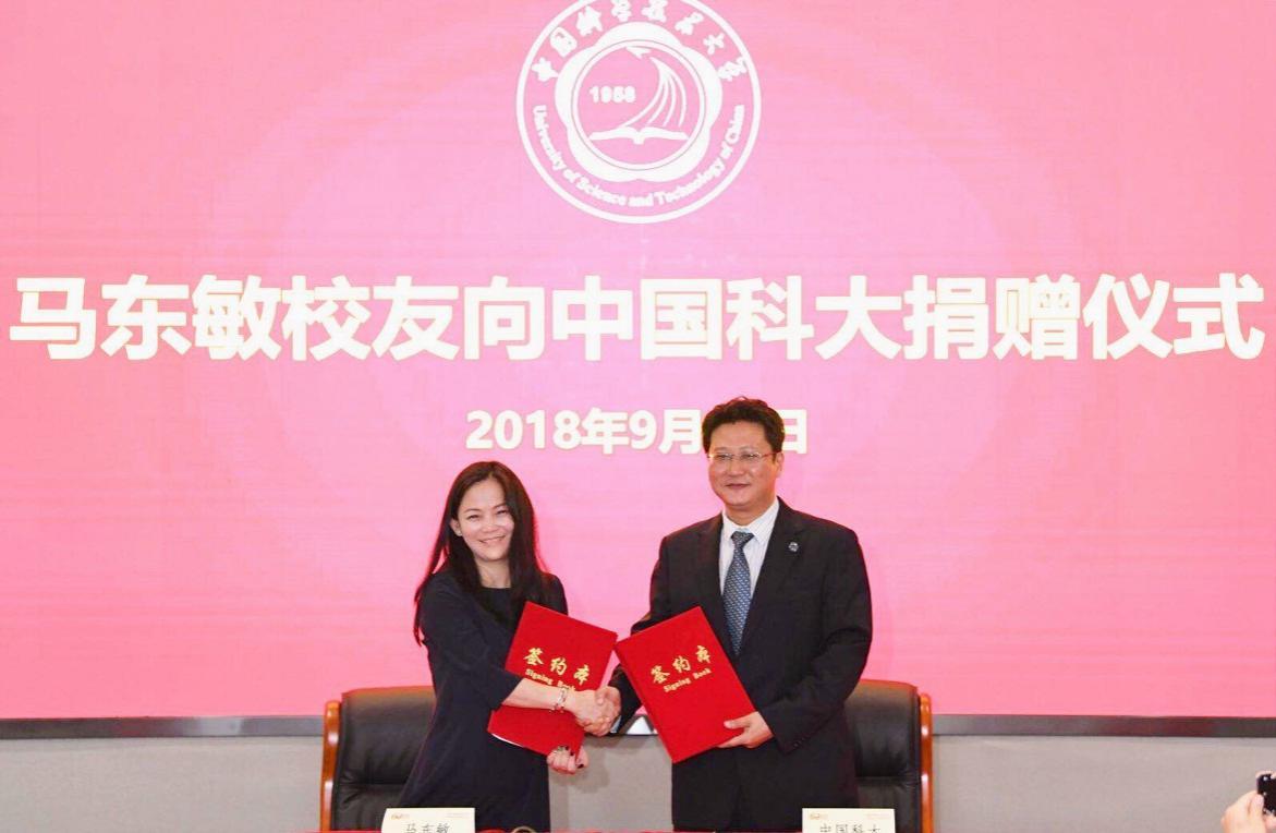 马东敏个人捐赠母校1亿元 用于中国科大学科建设 人才发展等