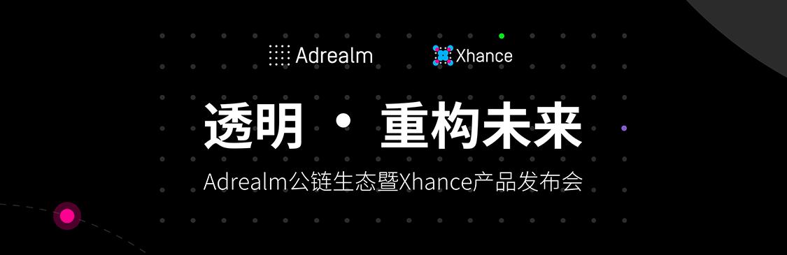 创新亦须落地,透明重构未来——Adrealm暨Xhance发布会在沪成功举办