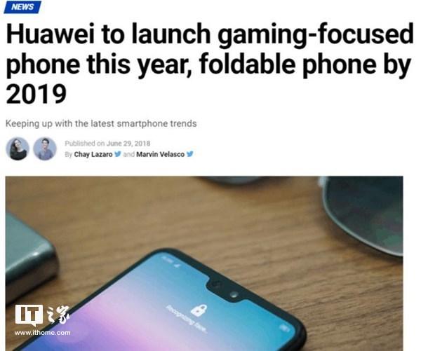 外媒:华为计划下半年推出游戏手机