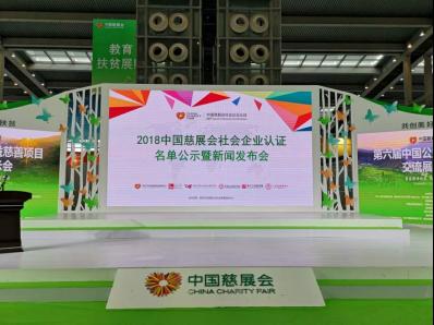 """偶家科技荣获2018年""""中国社会企业""""认证"""