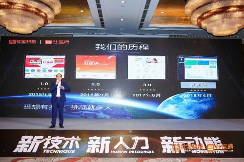 """社保通CEO李贤威 :""""智慧人力共享中心成就卓越企业管理"""""""