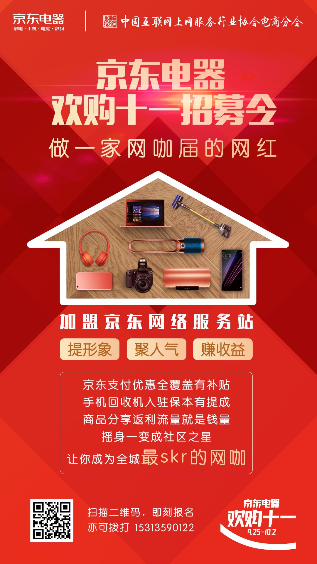 京东电器欢购十一嗨翻天 众多网咖加盟就差你了!