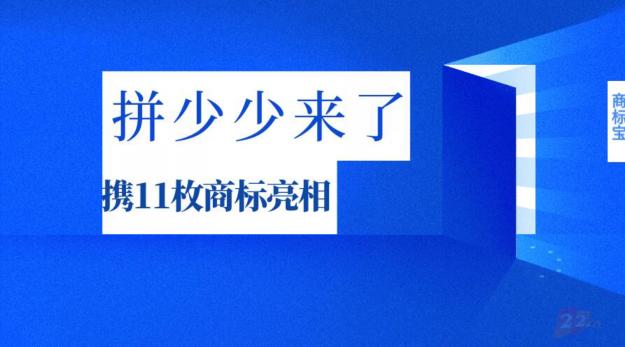 """新社交电商平台——""""拼少少""""应势而生!"""