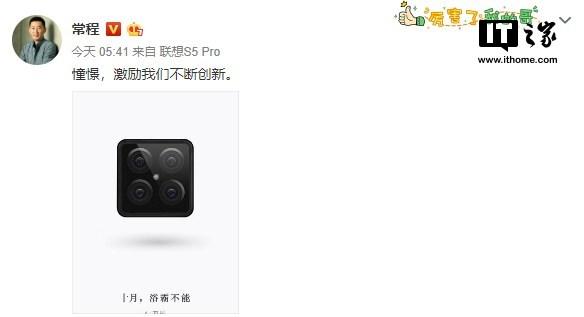 联想常程微博暗示:将发四摄手机