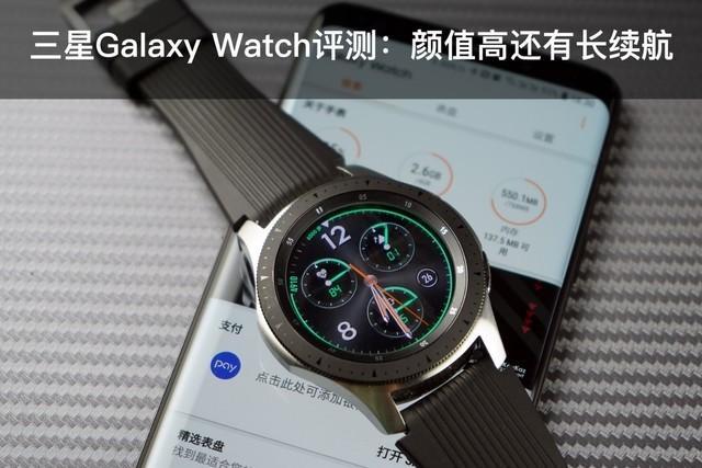 三星Galaxy Watch评测:高颜值还有超强续航