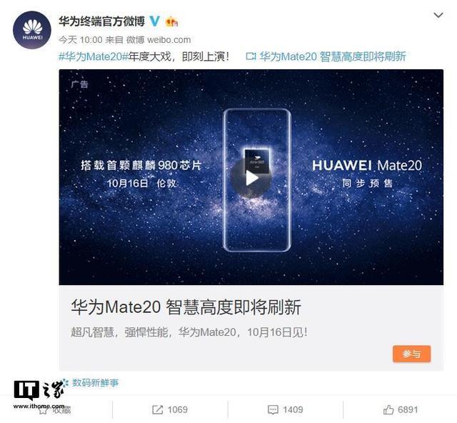 华为发布Mate20最新预热视频 透露新旗舰诸多看点