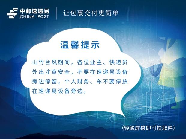 """台风""""山竹""""登陆广东深圳等地中邮速递易暖心提示助服务升级"""