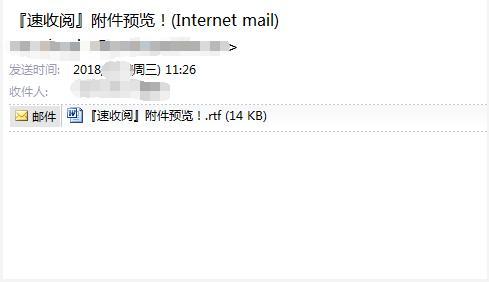 """好友发来""""升级邮件"""",腾讯电脑管家揭破钓鱼邮件新骗局"""