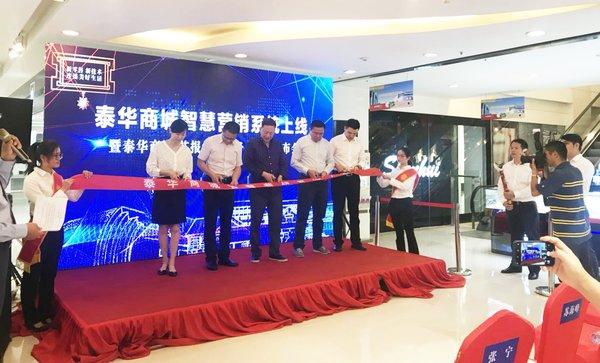 舞象云出席泰华商城智慧营销系统上线发布会,问道传统百货新未来