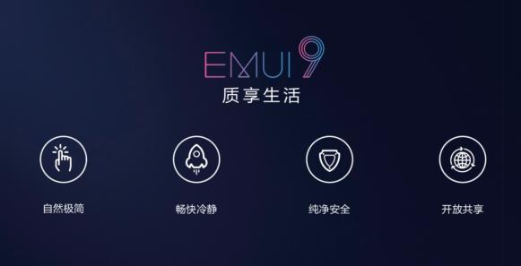 华为EMUI 9.0发布,三个层面构建纯净安全体验