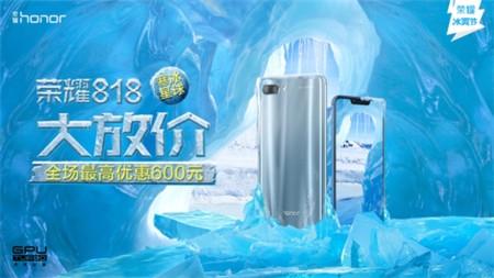 苏宁818购机攻略:荣耀手机最高优惠600元
