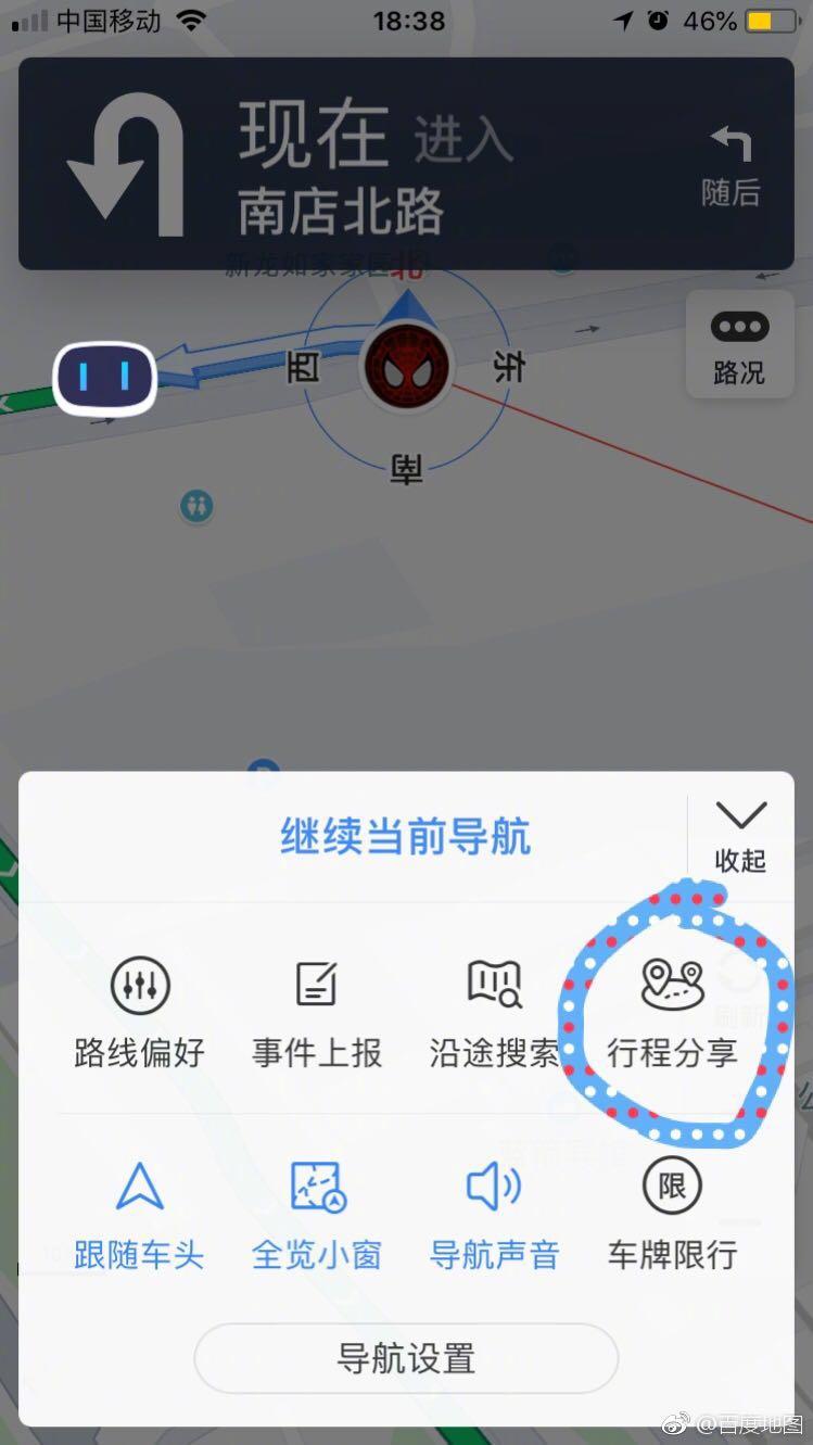 """乘车出行安全第一,如何用百度地图""""行程分享""""功能提高安全防范"""