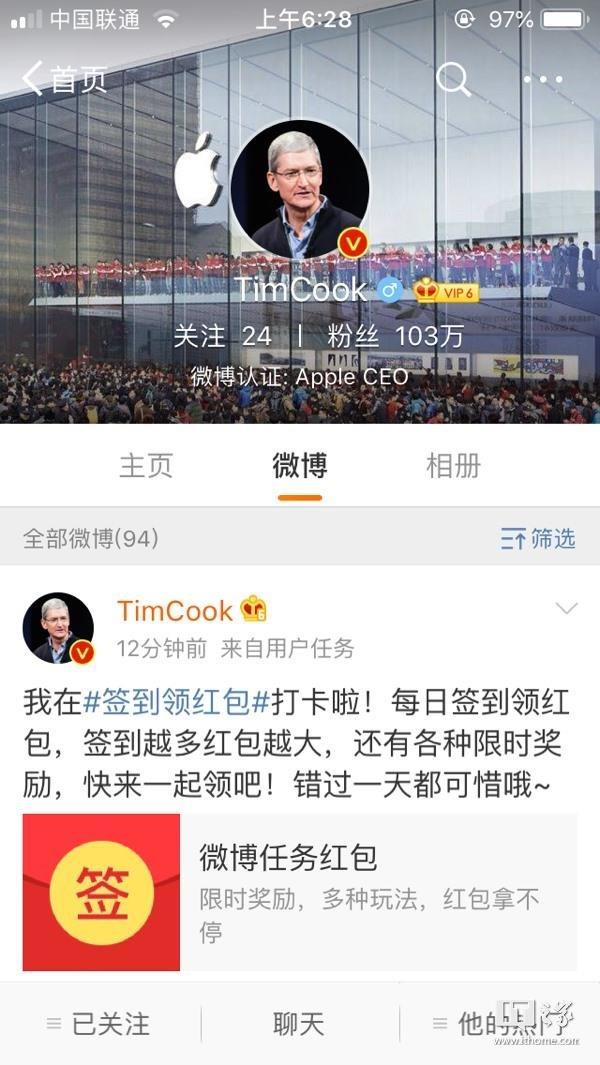 有点囧:苹果CEO库克疑手滑,在微博签到打卡领红包