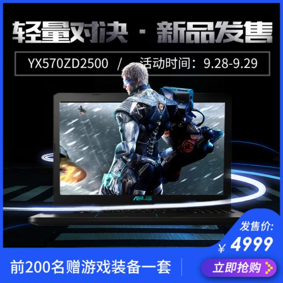 4999元的锐龙游戏本华硕顽石热血版YX570ZD福利首发