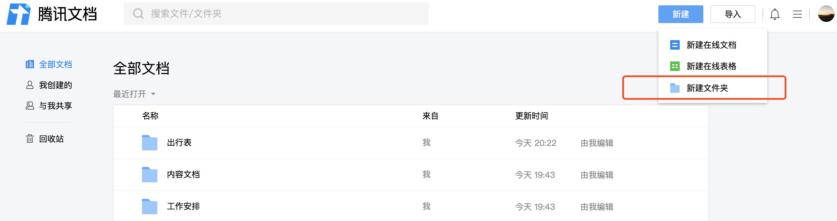 """腾讯文档推出""""共享文件夹""""功能 助力协同办公"""