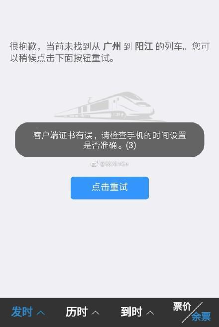 12306崩了?用户购火车票显示未找到列车 你买票了吗