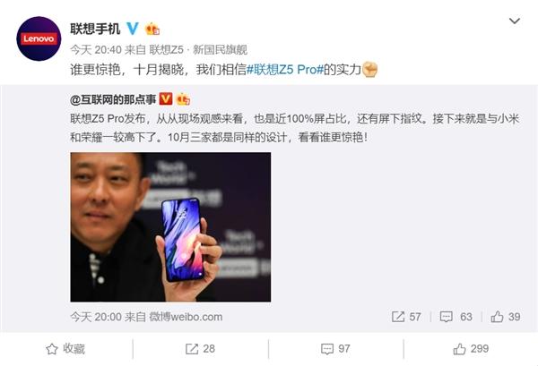 十月揭晓:联想发布Z5 pro预告 屏占比吸晴