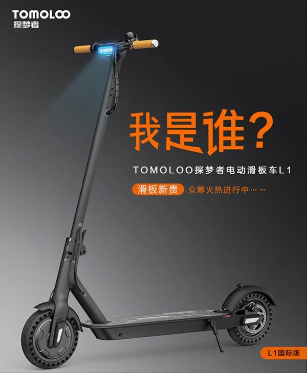 短途代步电动滑板车除了小米,还有TOMOLOO最值得期待!