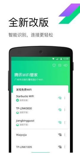 """外出不想""""告别""""短视频?腾讯WiFi管家接入腾讯微视让精彩停不下来"""