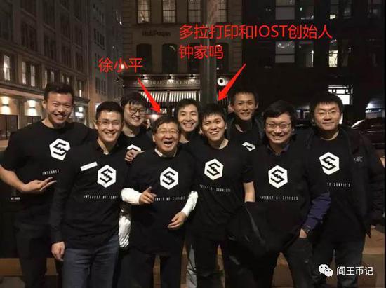 真格基金创始人徐小平多次为IOST喊单站台