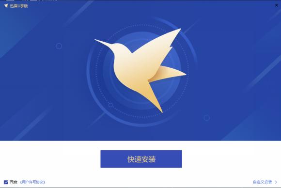 迅雷U享版:迅雷会员专属客户端、轻量极速,只专注下载!