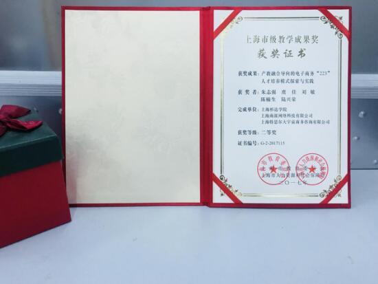 """发力电商人才培养 商派喜获""""上海市级教学成果奖"""