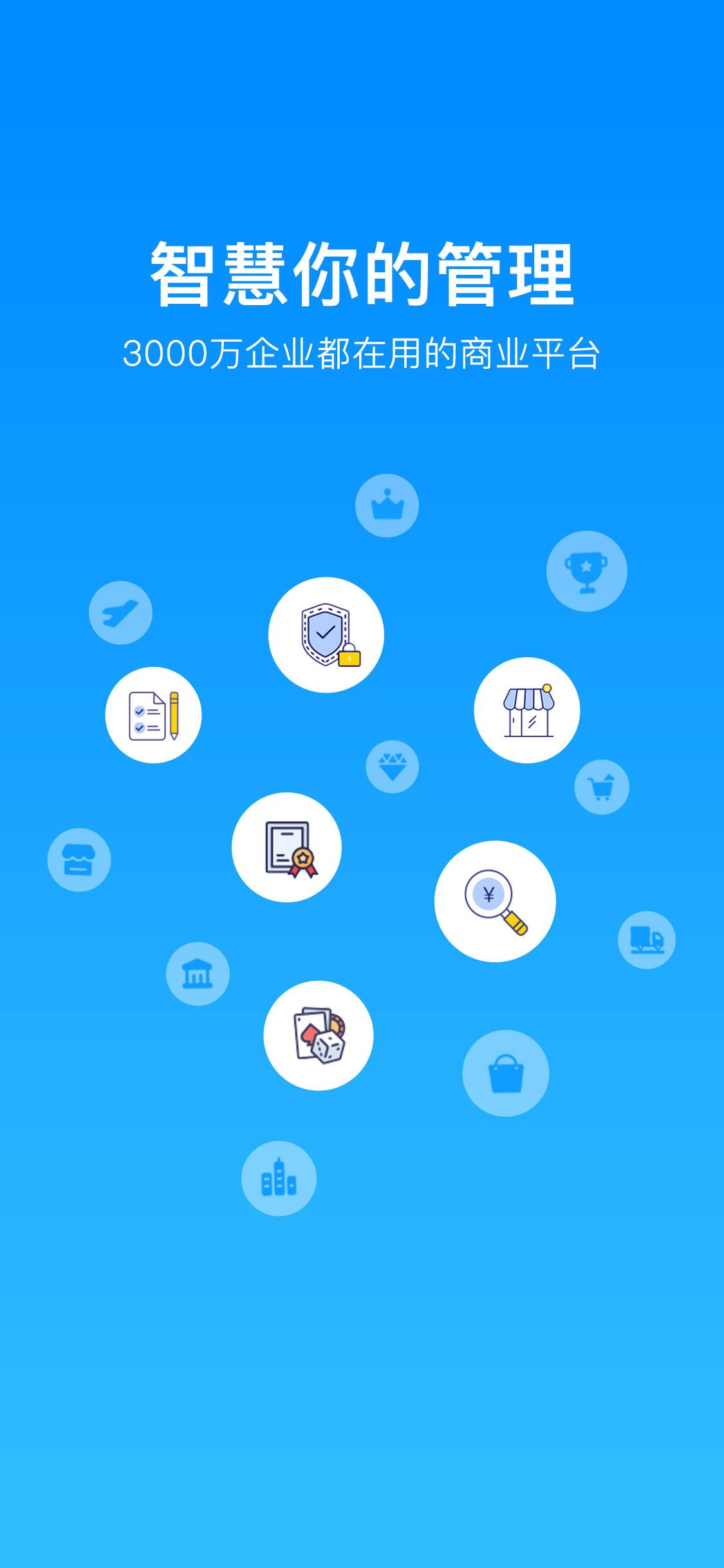 薇丁办公OA系统上线开启社交电商移动办公新篇章
