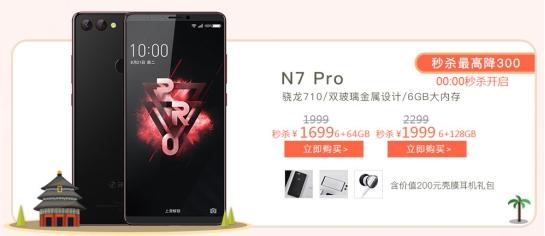 直降300元还送200元礼包 360手机N7 Pro国庆超值优惠