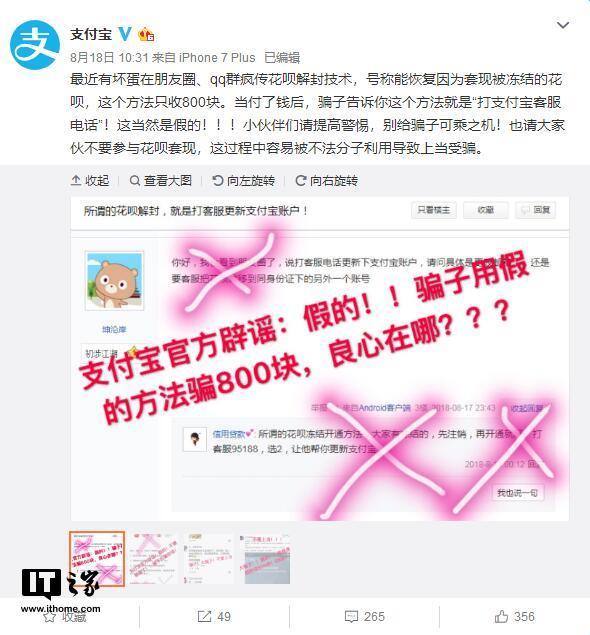 QQ群疯传花呗解封技术 支付宝辟谣:不要再被骗了