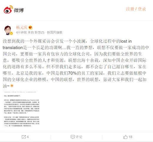 杨元庆发声:联想不仅是中国公司 更是一家全球公司