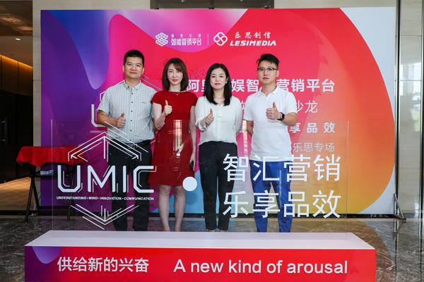 阿里文娱智能营销平台携手软件行业以营销为突破,聚势共赢