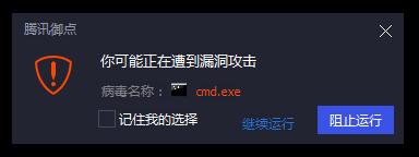 """""""商贸信""""病毒卷土重来 攻击目标直指中国进出口企业"""