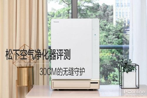 松下空气净化器评测:30CM的无缝守护