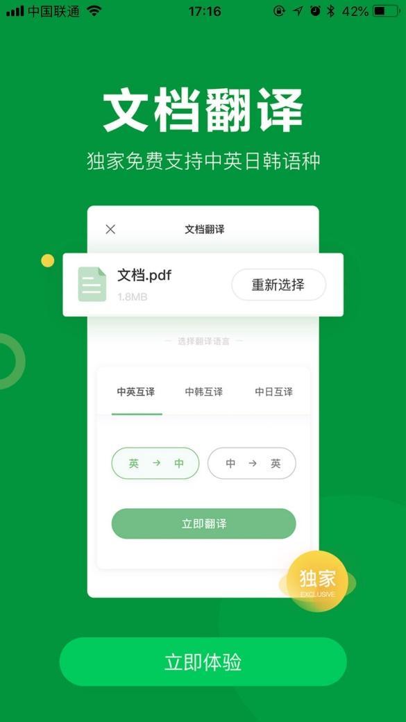 搜狗翻译App率先上线文档翻译功能 开启移动翻译新体验