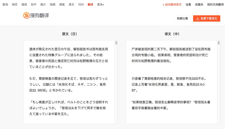 担心新学期flag又落空?搜狗文档翻译为日韩专业学生提供神助攻