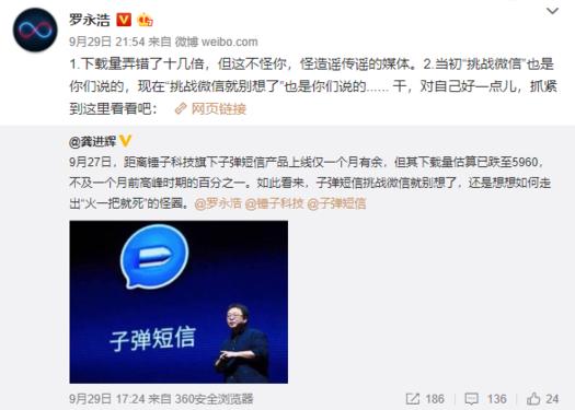 罗永浩回应子弹短信下载量问题