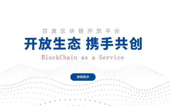 百度云升级区块链服务 打造国内最全面布局的区块链互联平台