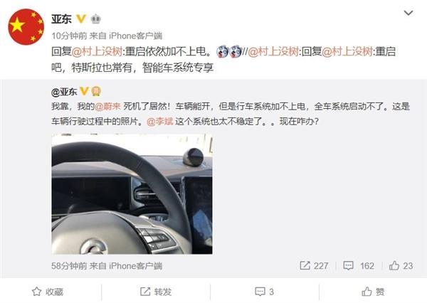 网友爆蔚来ES8行驶中系统死机 目前已恢复正常
