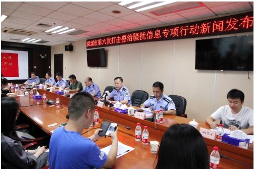 360手机卫士联手深圳警方 用大数据技术打击电信骚扰