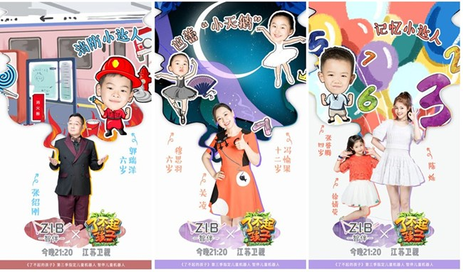 """《了不起的孩子》4岁萌娃拥有""""最强大脑"""",智伴儿童机器人陪娃挑战颜色墙"""