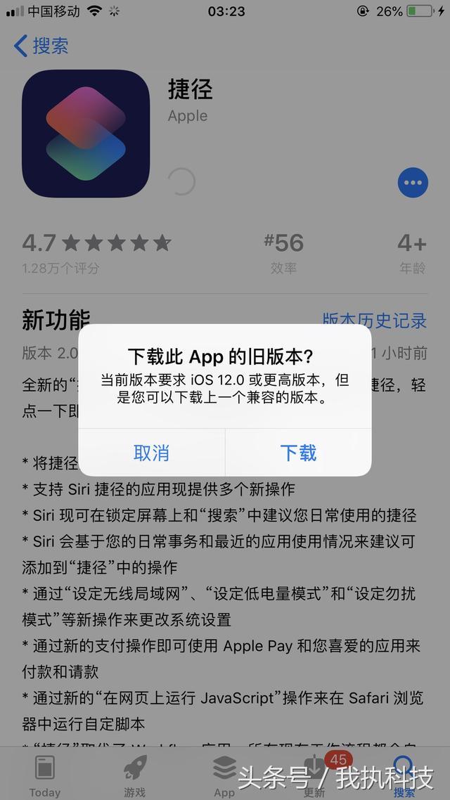 为iOS12助力,workflow 正式上线!中文名捷径,仅兼容iOS12