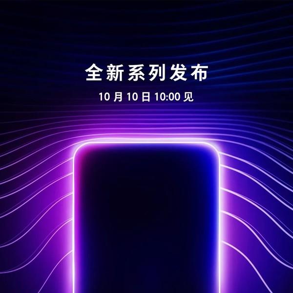 OPPO全新系列手机将在10月10日发布